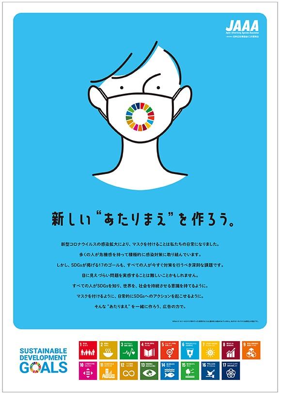 JAAA(日本広告業協会)主催の「SDGsポスター」最優秀賞受賞作